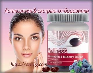 Astaxantin & Bilberry Extract