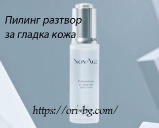 Пилинг разтвор с 6% алфахидрокси киселини NovAge ProCeuticals