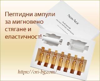 Пептидни ампули с мигновено действие NovAge ProCeuticals