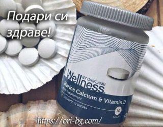 Морски калций и витамин D